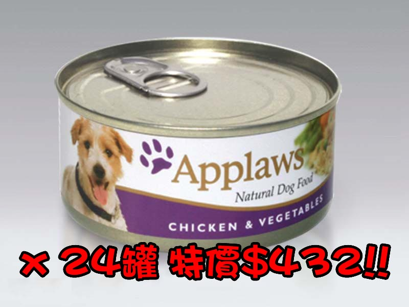 Applaws Discount